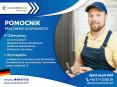 Pomocnik - Pracownik gospodarczy (k/m) - Niemcy